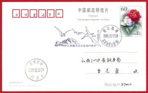 Pteranodon in Chinese commemorative cancel
